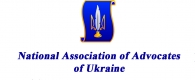 National Association of Advocates of Ukraine